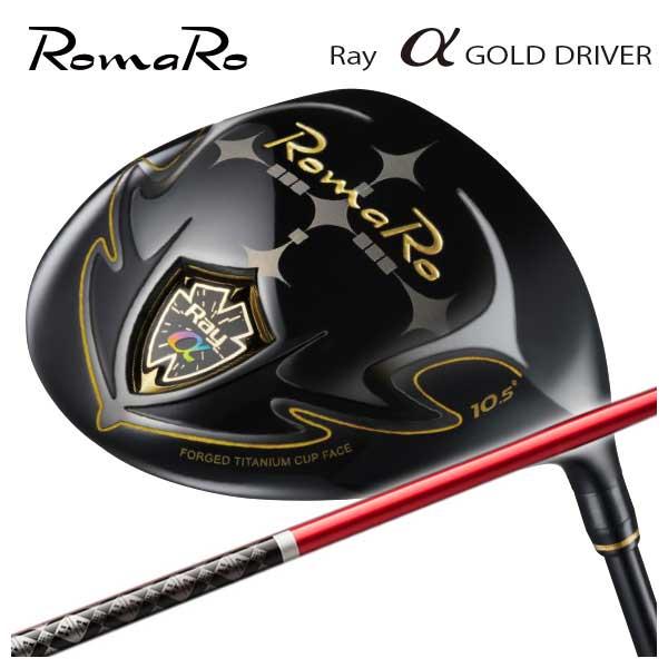 【特注カスタムクラブ】ロマロ Romaro 高反発モデルRay アルファ ゴールド ドライバーグラビティ ワクチンコンポGR230シャフト
