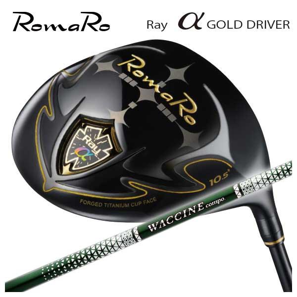 【特注カスタムクラブ】ロマロ Romaro 高反発モデルRay アルファ ゴールド ドライバーグラビティ ワクチンコンポGR350シャフト