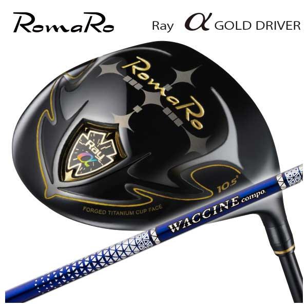 【特注カスタムクラブ】ロマロ Romaro 高反発モデルRay アルファ ゴールド ドライバーグラビティ ワクチンコンポGR560シャフト
