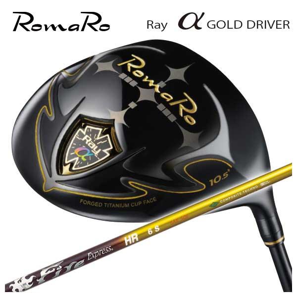【特注カスタムクラブ】ロマロ Romaro 高反発モデルRay アルファ ゴールド ドライバーコンポジットテクノ ファイアーエクスプレスHRシャフト