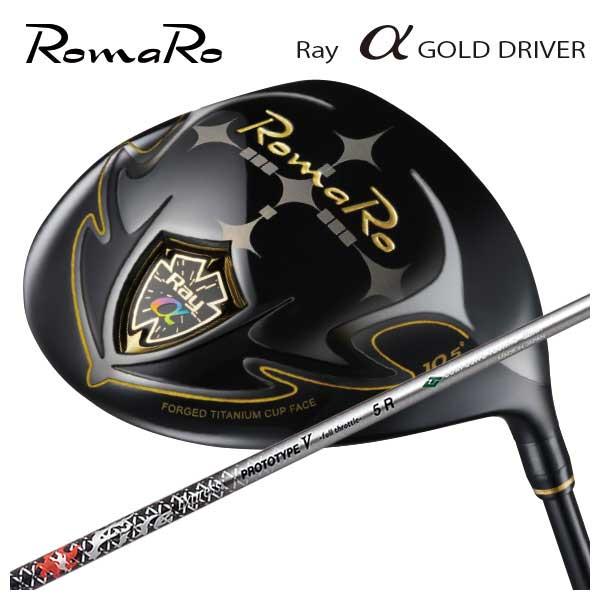【特注カスタムクラブ】ロマロ Romaro 高反発モデルRay アルファ ゴールド ドライバーコンポジットテクノ ファイアーエクスプレスPROTOTYPE V(ファイブ) -フルスロットル- シャフト