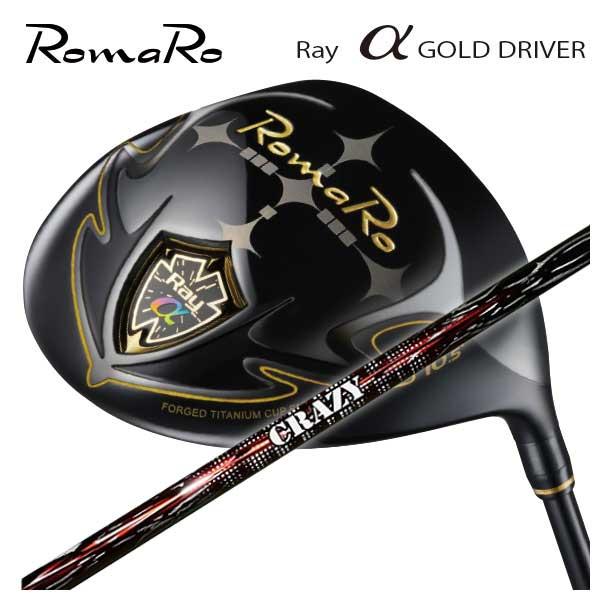 【特注カスタムクラブ】ロマロ Romaro 高反発モデルRay アルファ ゴールド ドライバークレイジー(CRAZY) シューター(Shooter)シャフト