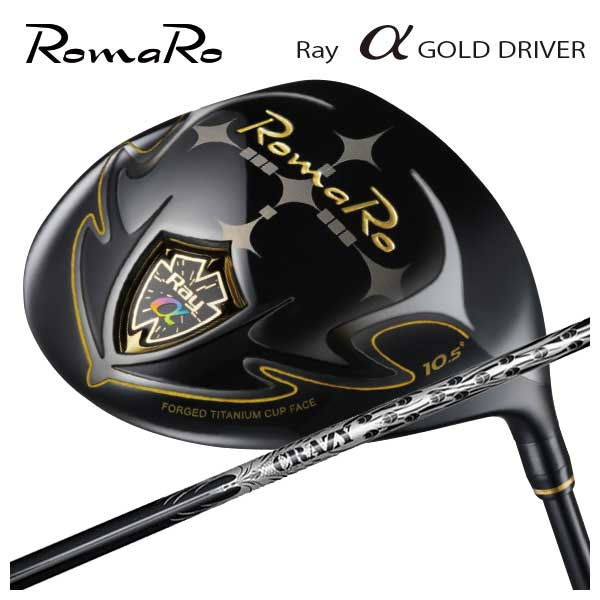 【特注カスタムクラブ】ロマロ Romaro 高反発モデルRay アルファ ゴールド ドライバークレイジー(CRAZY) CRAZY-9DIAシャフト