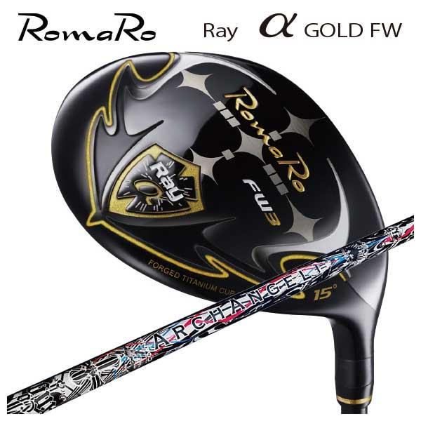 【特注カスタムクラブ】ロマロ Romaro 高反発モデルRay アルファ ゴールド フェアウェイウッドクライムオブエンジェルアークエンジェルFW シャフト