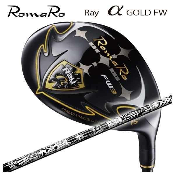 【特注カスタムクラブ】ロマロ Romaro 高反発モデルRay アルファ ゴールド フェアウェイウッドクライムオブエンジェルFW90 シャフト