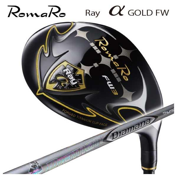 【特注カスタムクラブ】ロマロ Romaro 高反発モデルRay アルファ ゴールド フェアウェイウッド三菱ケミカルディアマナサンプFW シャフト