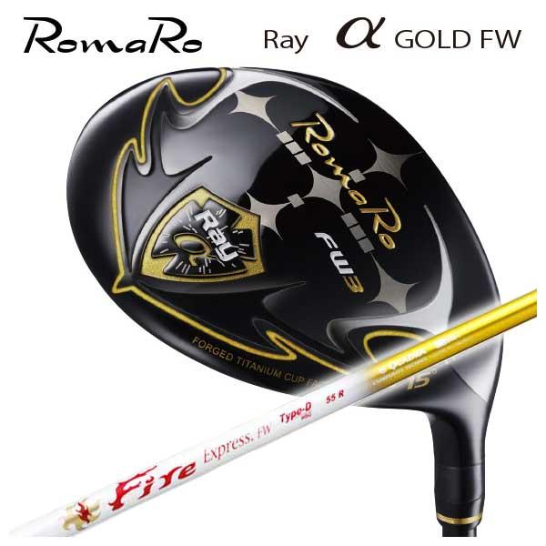 【特注カスタムクラブ】ロマロ Romaro 高反発モデルRay アルファ ゴールド フェアウェイウッドコンポジットテクノファイヤーFW タイプD シャフト