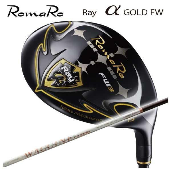 【特注カスタムクラブ】ロマロ Romaro 高反発モデルRay アルファ ゴールド フェアウェイウッドグラビティ ワクチンコンポGR330tb FWシャフト