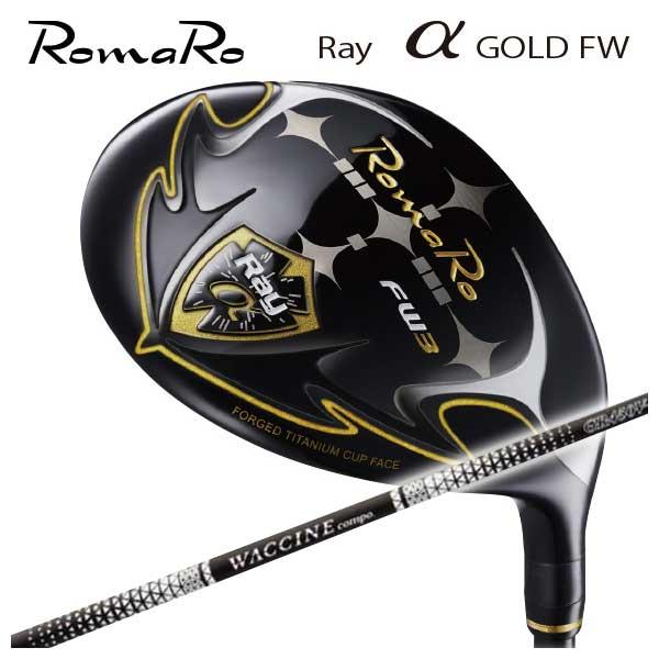 【特注カスタムクラブ】ロマロ Romaro 高反発モデルRay アルファ ゴールド フェアウェイウッドグラビティ ワクチンコンポGR450V FWシャフト