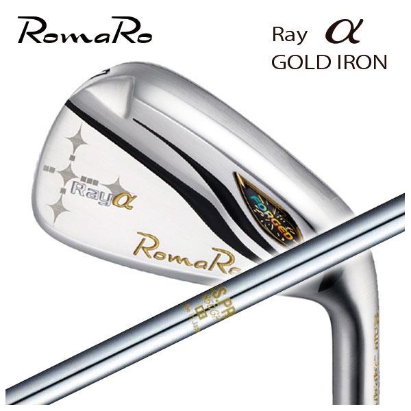 【特注カスタムクラブ】ロマロ Romaro 高反発モデルRay アルファ ゴールド アイアンN.S.PRONS850GH シャフト