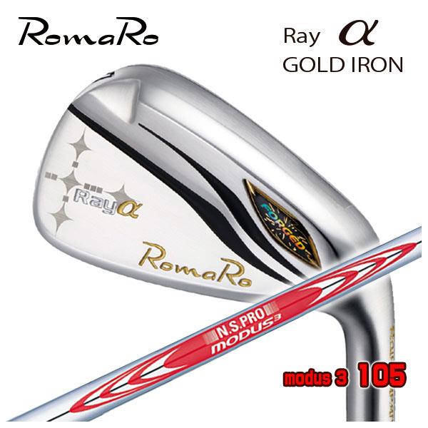 【特注カスタムクラブ】ロマロ Romaro 高反発モデルRay アルファ ゴールド アイアンN.S.PROモーダス3 ツアー105 シャフト