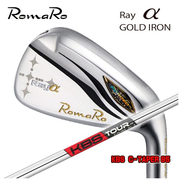 【特注カスタムクラブ】ロマロ Romaro 高反発モデルRay アルファ ゴールド アイアンKBS ツアー Cテーパー95 シャフト