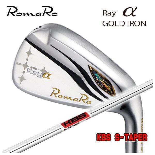 【特注カスタムクラブ】ロマロ Romaro 高反発モデルRay アルファ ゴールド アイアンKBS ツアー Sテーパー シャフト