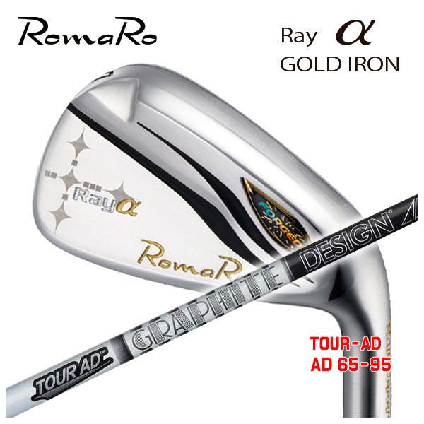 【特注カスタムクラブ】ロマロ Romaro 高反発モデルRay アルファ ゴールド アイアングラファイトデザインTour AD 55-95 シャフト