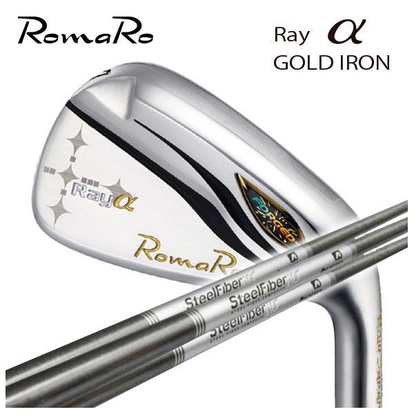 【特注カスタムクラブ】ロマロ Romaro 高反発モデルRay アルファ ゴールド アイアンエアロテック スチールファイバーシャフト