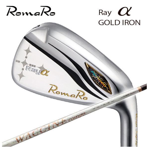 【特注カスタムクラブ】ロマロ Romaro 高反発モデルRay アルファ ゴールド アイアンワクチンコンポ WACCINE compoGR330tb シャフト