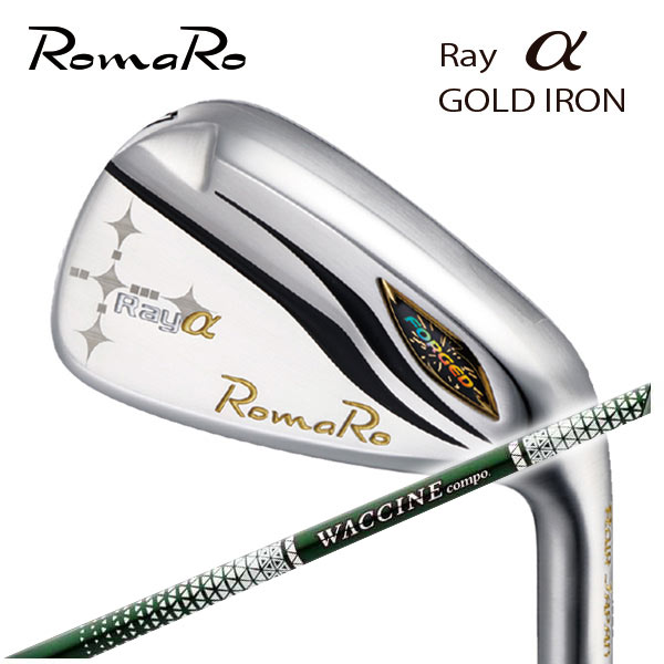 【特注カスタムクラブ】ロマロ Romaro 高反発モデルRay アルファ ゴールド アイアンワクチンコンポ WACCINE compoGR350 シャフト