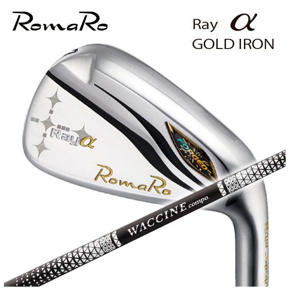 【特注カスタムクラブ】ロマロ Romaro 高反発モデルRay アルファ ゴールド アイアンワクチンコンポ WACCINE compoGR450V シャフト