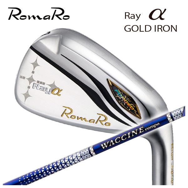 【特注カスタムクラブ】ロマロ Romaro 高反発モデルRay アルファ ゴールド アイアンワクチンコンポ WACCINE compoGR560 シャフト