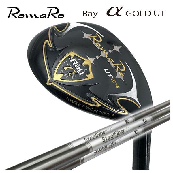 【特注カスタムクラブ】ロマロ Romaro 高反発モデルRay アルファ ゴールド ユーティリティエアロテック スチールファイバーシャフト