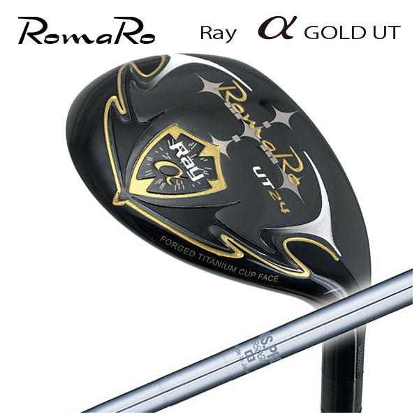 【特注カスタムクラブ】ロマロ Romaro 高反発モデルRay アルファ ゴールド ユーティリティN.S.PRO 950GHシャフト