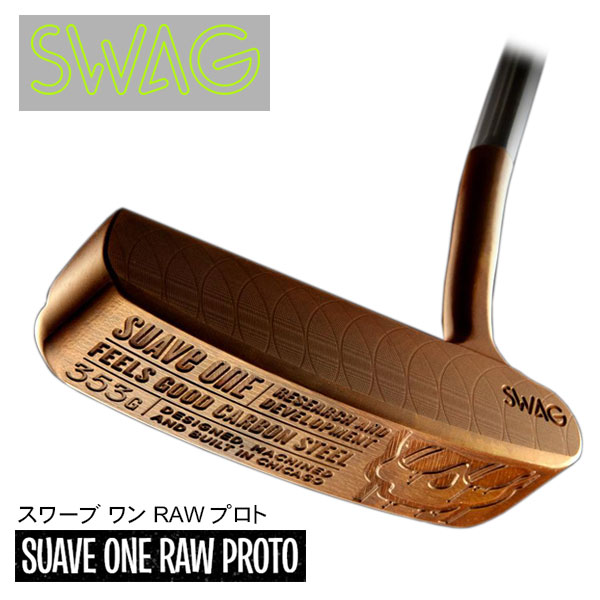 【SWAG GOLF 1周年記念限定モデル】SWAG GOLF スワッグゴルフスワーブ ワン RAW プロト パター【フランジライン】【トップライン】