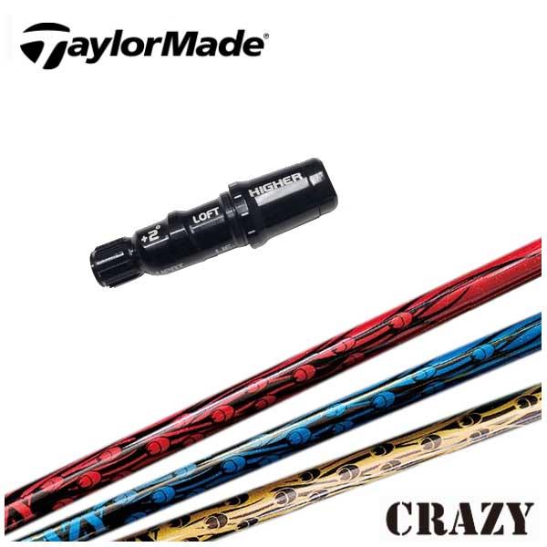 テーラーメイド スリーブ付き シャフトクレイジー CRAZY-8ドライバー用