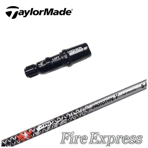 テーラーメイド スリーブ付き シャフトファイアーエクスプレス PROTOTYPE V(ファイブ)-フルスロットル- コンポジットテクノドライバー用