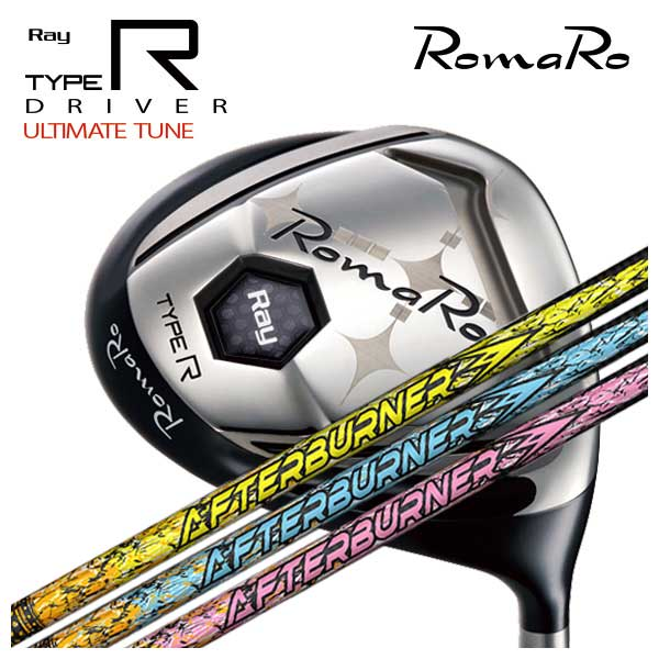 【特注カスタムクラブ】ロマロ RomaroRay TYPE R ULTIMATE TUNEタイプR アルティメット チューン ドライバーTRPX(ティーアールピーエックス)アフターバーナー AFTERBURNER