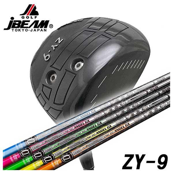【特注カスタムクラブ】JBEAM(Jビーム) ZY-9 ドライバー クライムオブエンジェル カリフォルニア(California)シャフト