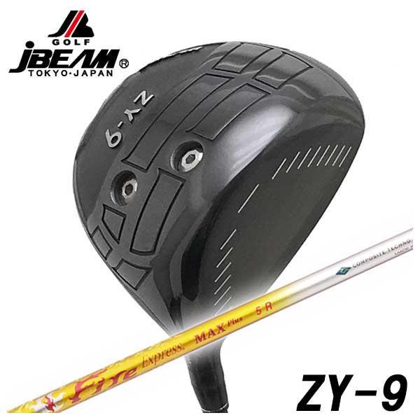 【特注カスタムクラブ】JBEAM(Jビーム) ZY-9 ドライバー コンポジットテクノ ファイアーエクスプレスMAX PLUSシャフト