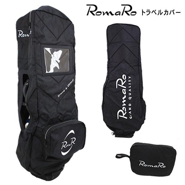 ロマロ 2019 トラベルカバー 19-TB-BKブラック フリーサイズ ROMARO あす楽