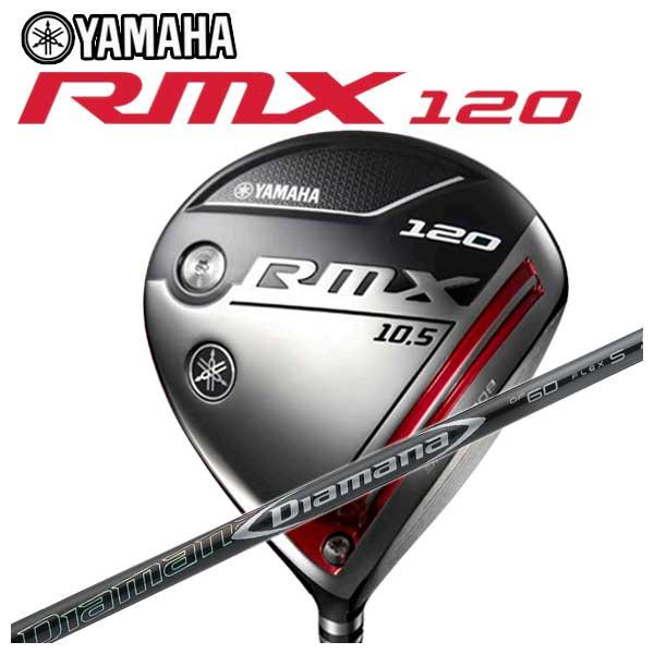 【特注カスタムクラブ】ヤマハ YAMAHA2019年モデル リミックス RMX120ドライバー三菱ケミカル ディアマナDFシャフト