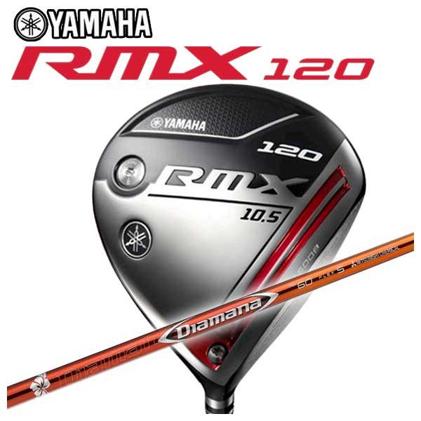 【特注カスタムクラブ】ヤマハ YAMAHA2019年 リミックス RMX120ドライバー三菱ケミカル ディアマナRFシャフト