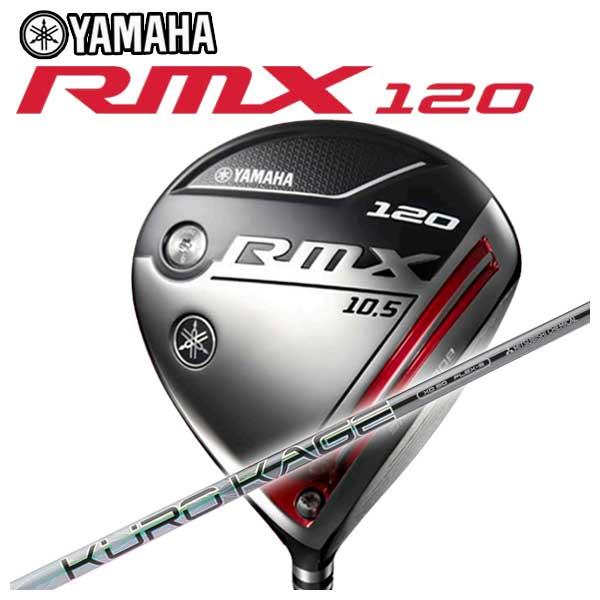 【特注カスタムクラブ】ヤマハ YAMAHA2019年モデルリミックス RMX120 ドライバー三菱ケミカル クロカゲ XDシャフト