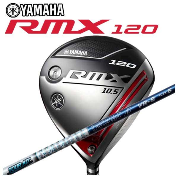 【特注カスタムクラブ】ヤマハ YAMAHA2019年モデル リミックス RMX120グラファイトデザイン Tour-AD VRシャフト