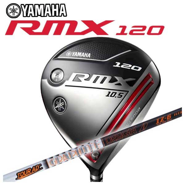 【特注カスタムクラブ】ヤマハ YAMAHA2019年モデル リミックス RMX120グラファイトデザイン Tour-AD IZシャフト