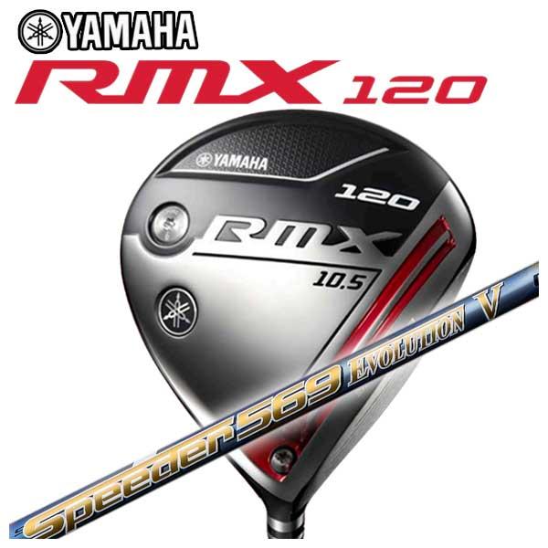 【特注カスタムクラブ】ヤマハ YAMAHA2019年モデル リミックス RMX120フジクラ スピーダーエボリューション5シャフト