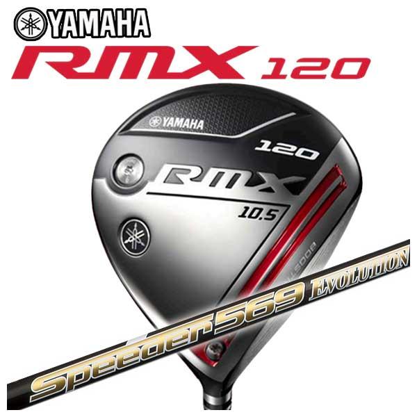 【特注カスタムクラブ】ヤマハ YAMAHA2019年モデル リミックス RMX120ドライバーフジクラ スピーダーエボリューション4シャフト