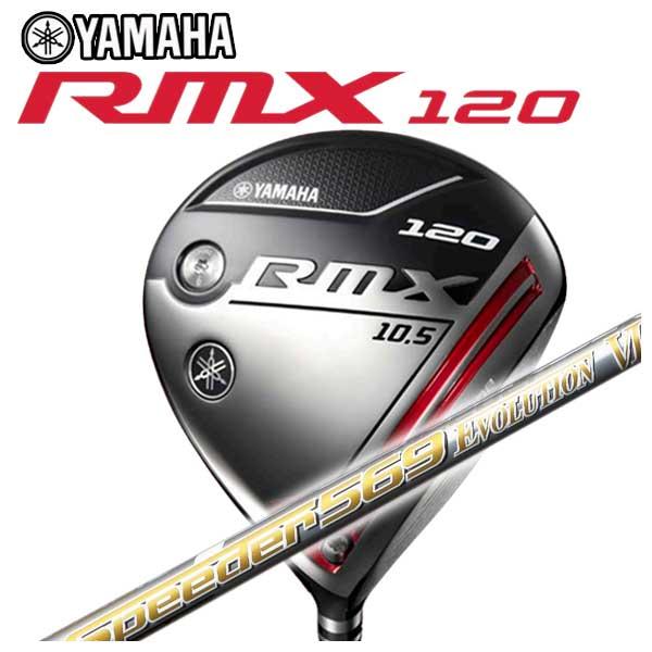 【特注カスタムクラブ】ヤマハ YAMAHA2019年モデル リミックス RMX220 ドライバーフジクラ スピーダーエボリューション6シャフト