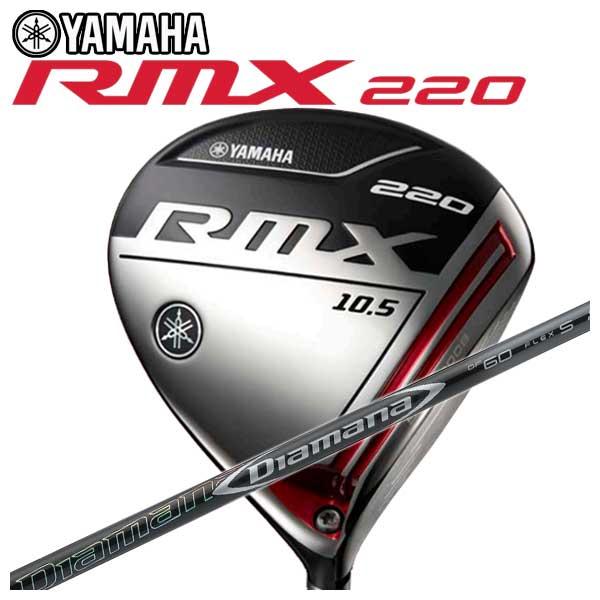 【特注カスタムクラブ】ヤマハ YAMAHA2019年モデル リミックス RMX220ドライバー三菱ケミカル ディアマナDFシャフト