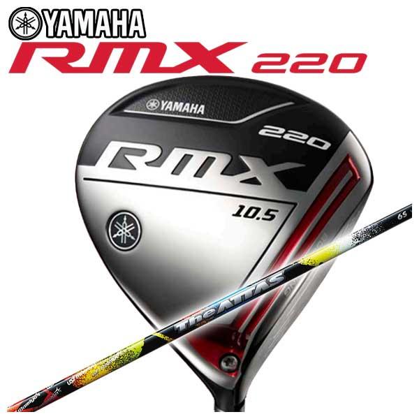 【特注カスタムクラブ】ヤマハ YAMAHA2019年モデル リミックス RMX220ドライバーUST マミヤ ジ アッタス(The Attas)シャフト