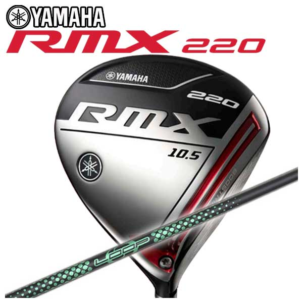 【特注カスタムクラブ】ヤマハ YAMAHA2019年モデル リミックス RMX220 ドライバーシンカグラファイト LOOP プロトタイプ GKシャフト