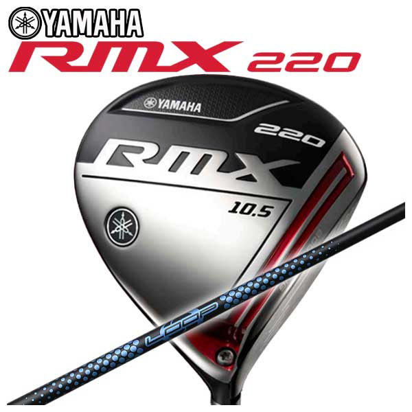 【特注カスタムクラブ】ヤマハ YAMAHA2019年モデル リミックス RMX220 ドライバーシンカグラファイト LOOP プロトタイプ JJシャフト