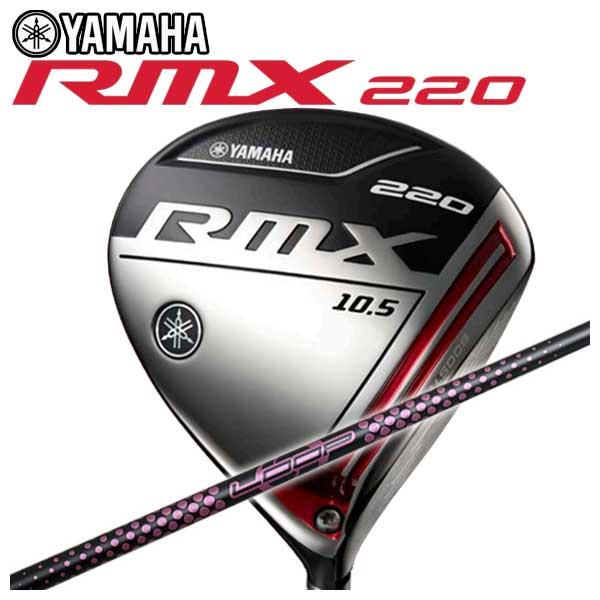 【特注カスタムクラブ】ヤマハ YAMAHA2019年モデル リミックス RMX220 ドライバーシンカグラファイト LOOP プロトタイプ AIシャフト
