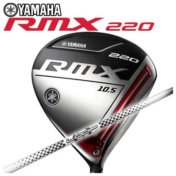 【特注カスタムクラブ】ヤマハ YAMAHA2019年モデル リミックス RMX220 ドライバーシンカグラファイト LOOP プロトタイプ HDシャフト