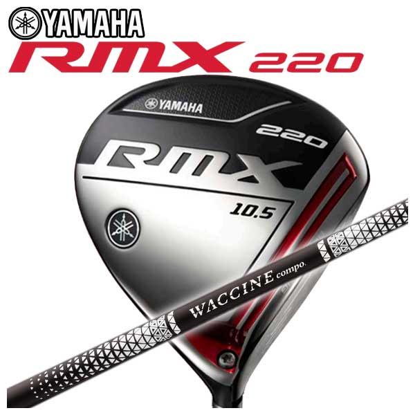 【特注カスタムクラブ】ヤマハ YAMAHA2019年モデル リミックス RMX220 ドライバーグラビディー ワクチンコンポGR-450Vシャフト