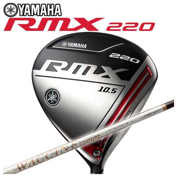 【特注カスタムクラブ】ヤマハ YAMAHA2019年モデル リミックス RMX220 ドライバーグラビディー ワクチンコンポGR-330tbシャフト