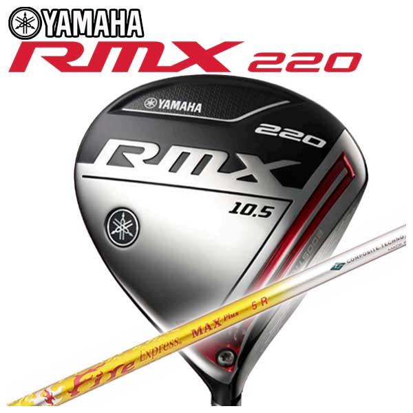 【特注カスタムクラブ】ヤマハ YAMAHA2019年モデル リミックス RMX220ドライバーコンポジットテクノ ファイアエクスプレス Max Plusシャフト