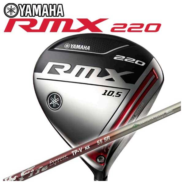 【特注カスタムクラブ】ヤマハ YAMAHA2019年モデル リミックス RMX220 ドライバーコンポジットテクノ ファイアエクスプレス TP-V NXシャフト